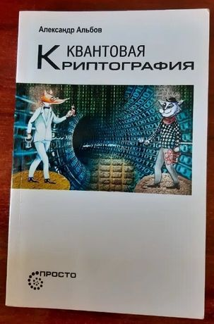Квантовая криптография - Альбов А.С. Просто