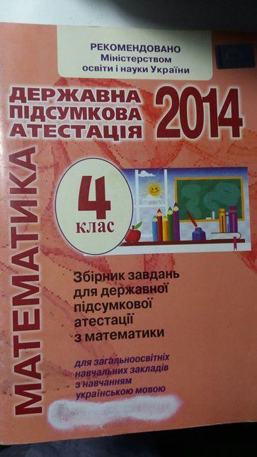ДПА 4 клас математика укр. мова
