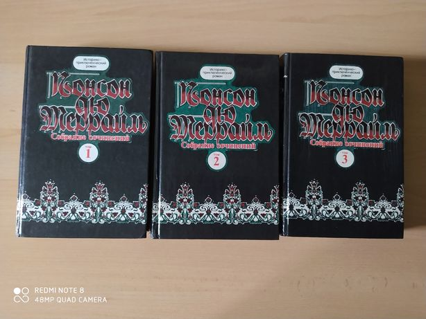 Ронсон Дю Террайль 3 тома
