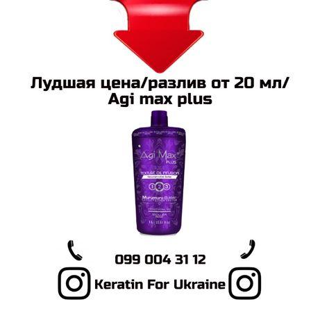 agi max plus на разлив от 20 мл/Лучшие цены в Украине/Кератин