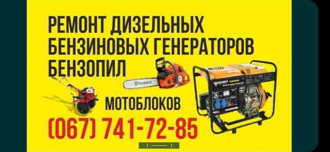 Ремонт виброплит,виброног,мотопомп,электростанций,генераторов,бензопил