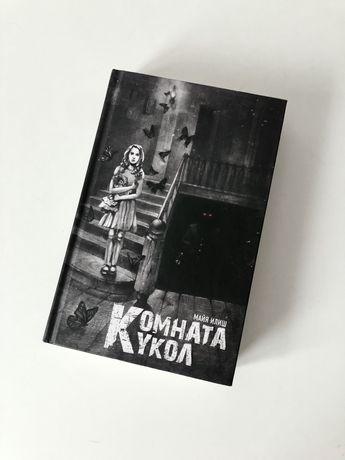 Комната кукол Майя Илиш