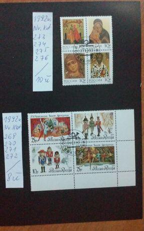 Znaczki pocztowe Rosja 1992r