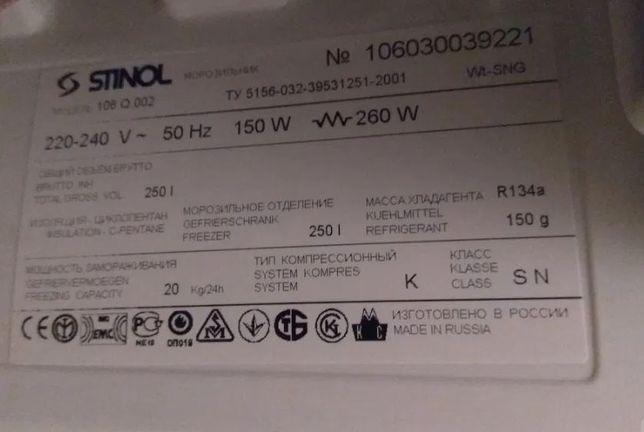 орозильная камера Stinol 106 Q, No Frost, INDESIT NUS 16.1 AA NF H