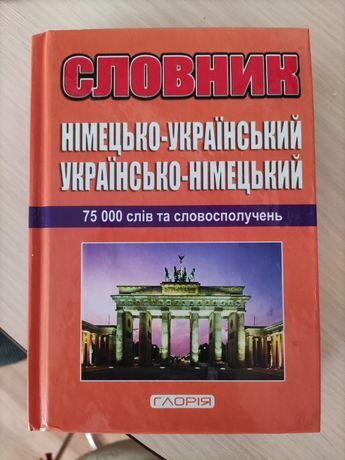 Словник з німецької мови