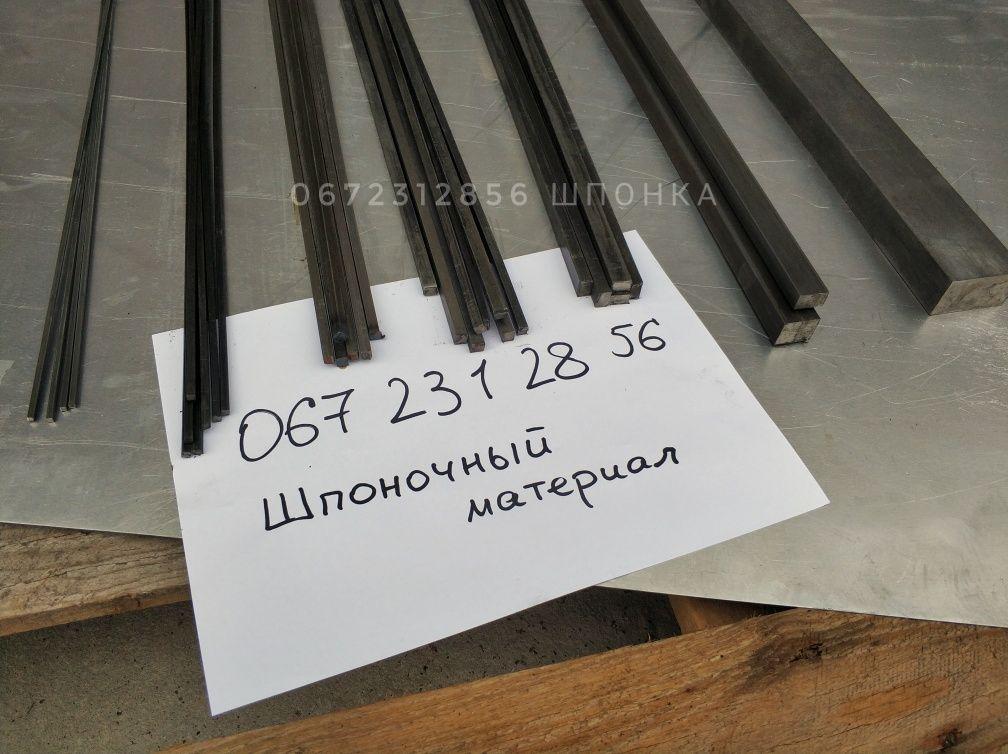Шпонка, Купить шпоночный материал, Шпоночная сталь продажа Киев