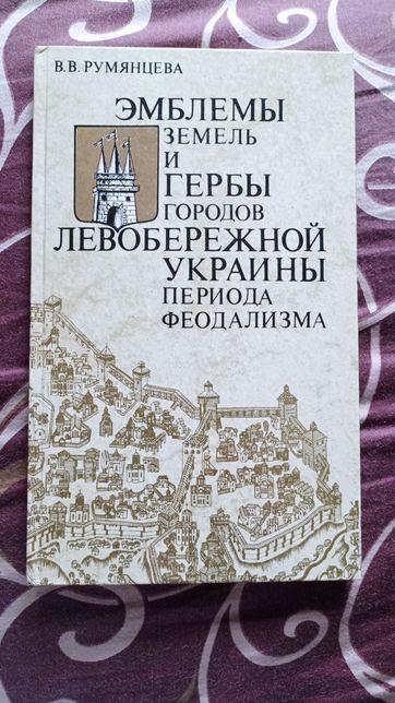 В.В.Румянцева Эмблемы земель и гербы городов левобережной Украины пери