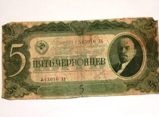 Государственный кредитный билет 5 червонцев