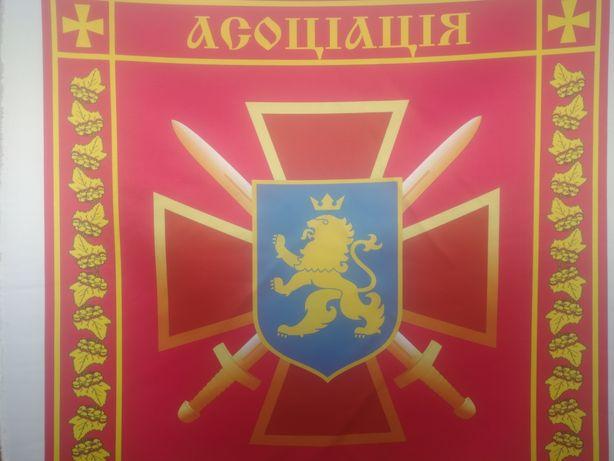 Виготовлення прапора