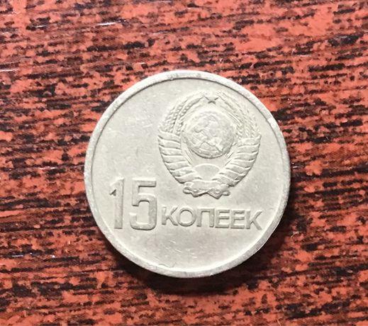 15 копеек 1917 1967