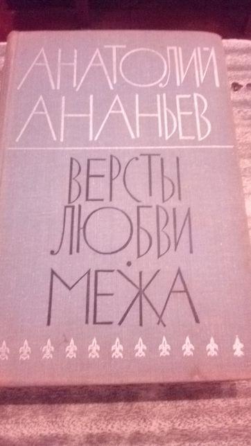 Продам книгу Анатолия Ананьева Версты Любви Межа