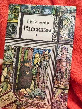 """Книга Г.К. Честертон """"Расказы"""""""