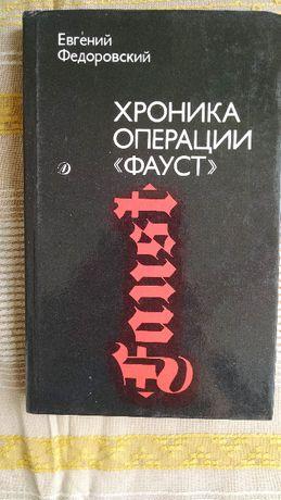 Хроника операции фауст