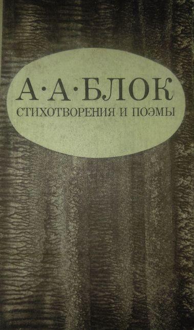 А.Блок. Стихотворения и поэмы