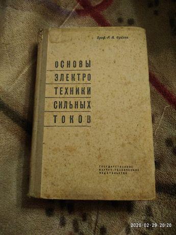 Основы электротехники сильных токов,1932год,проф.Фролов Р.Н.