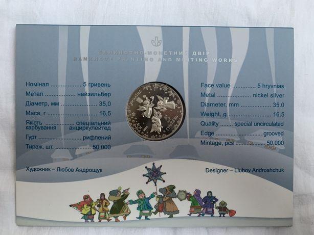 Украинская коллекционная монета. 5 гривен 2018 год
