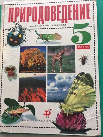 Продаю книгу, Природоведение За 30 гривень