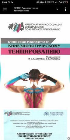 Клиническое руководство по кинезиологическому тейпированиюКасаткин