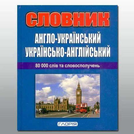 Словник англо- український