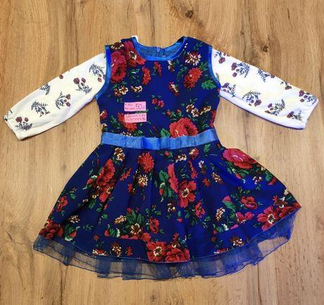 Sukienka r.104 + body