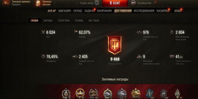 ПРОДАМ Аккаунт 62 % в танках   НИК: ( _uMnpoBu3aTop )