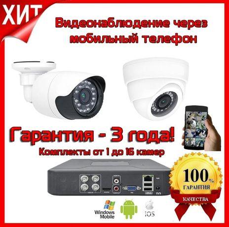 Комплект видеонаблюдения 1/16 камер 2/5/8МР! АКЦИЯ!Любые комплектации!