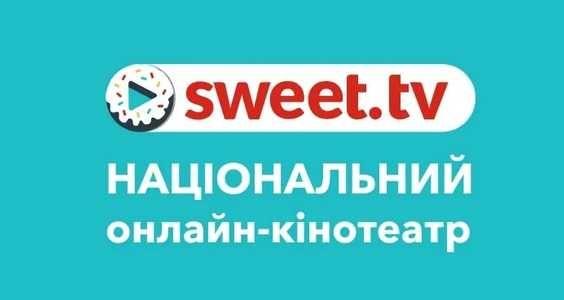 Квитки в домашній кінотеатр sweet.tv! Безкоштовно!