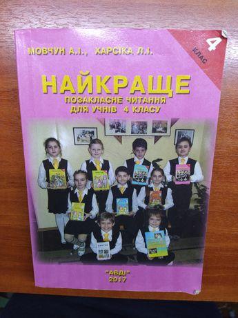 Украинская литература 4кл.
