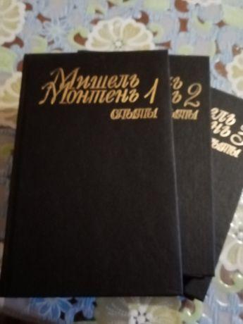 Трехтомник трудов Мишеля Монтеня, философа эпохи Возрождения.