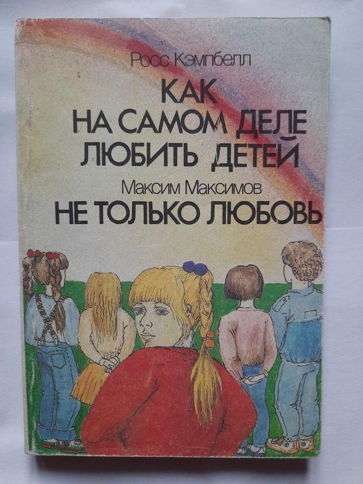 """Росс Кэмпбелл""""Как на самом деле любить детей"""" Киев - изображение 1"""