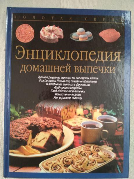 Книга(всё о выпечке)