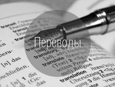 Перевод (английский язык)