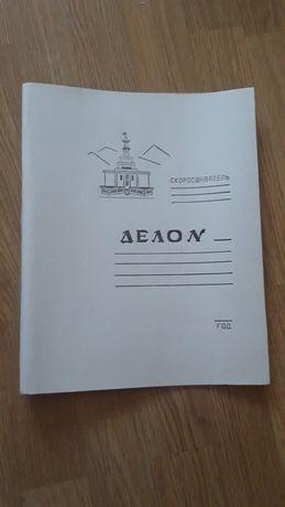 Папка-скоросшиватель