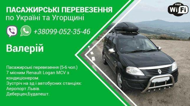Перевозка пасажиров -трансфер,такси по Закарп.обл. Украине. Венгрии