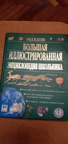 Энциклопедия для школьников
