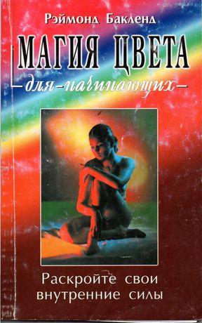 """Книга """"Магия цвета для начинающих"""""""