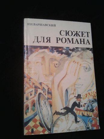 И.Варшавский. Сюжет для романа. 1990 г.