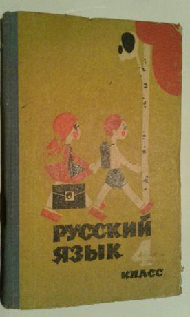 Учебники СССР продам