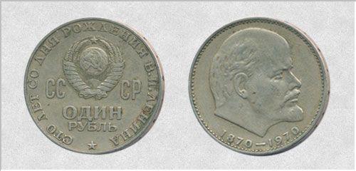 1 рубль 1970 г. 100 лет Ленину