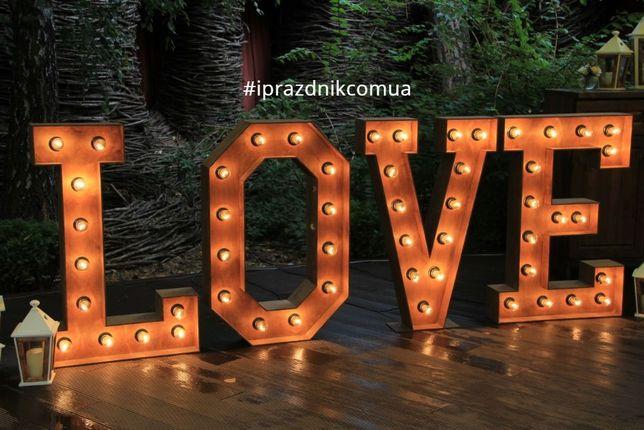 Фотозона на свадьбу, светящиеся буквы LOVE с ретро лампочками