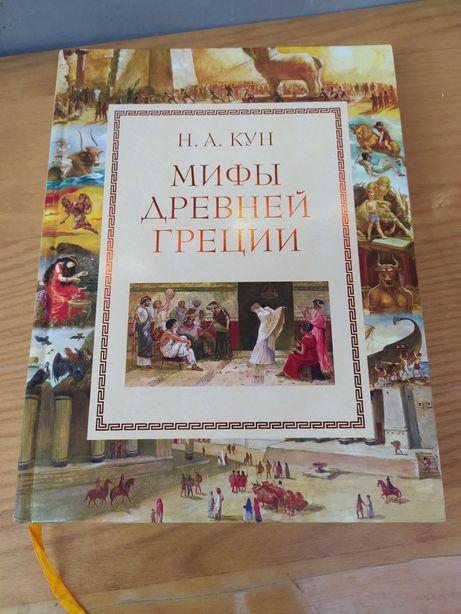 Кун Мифы древней Греции