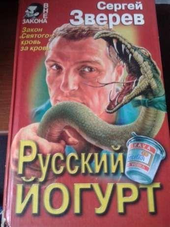 Сергей Зверев. Святой: русский йогурт