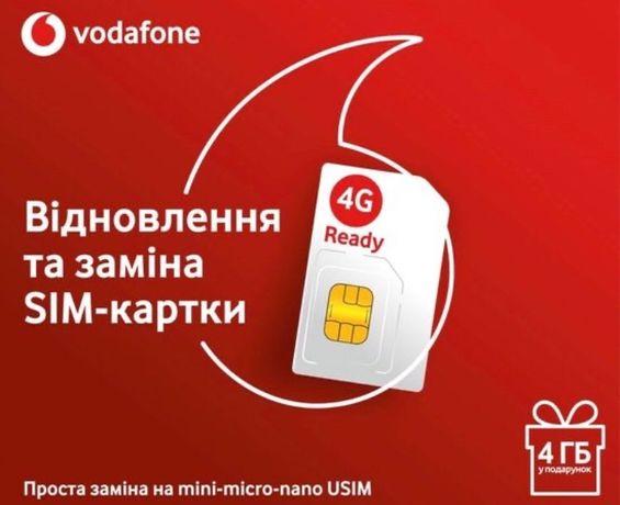 Новый номер, сим карта для  восстановление номера МТС  300 р