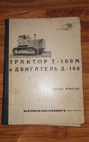 Katalog staliniec T-100M części