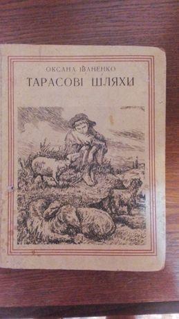 """Роман """"Тарасові шляхи"""" Оксана Іваненко"""