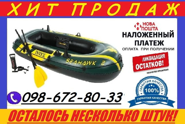 АКЦИЯ! Надувная лодка для рыбалки, охоты.Двухместная. Човен.+2 подарка