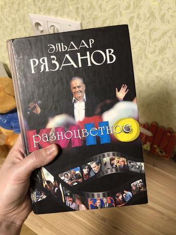Книга Э. Рязанов - Разноцветное кино
