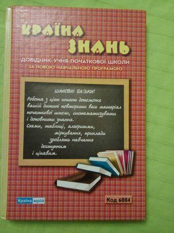 """книга """"Країна знань"""" довідник учня початкової школи за новою програмою"""