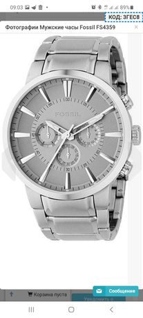 Наручные часы FOSSIL 4359