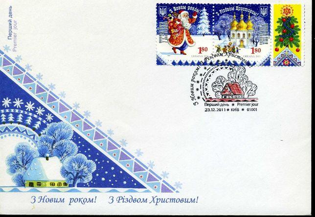 Конверт первого дня КПД 2011 Украина
